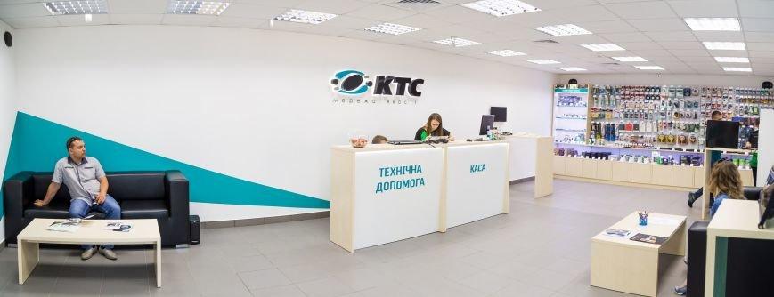 Сервісний центр КТС переїхав! (фото) - фото 1