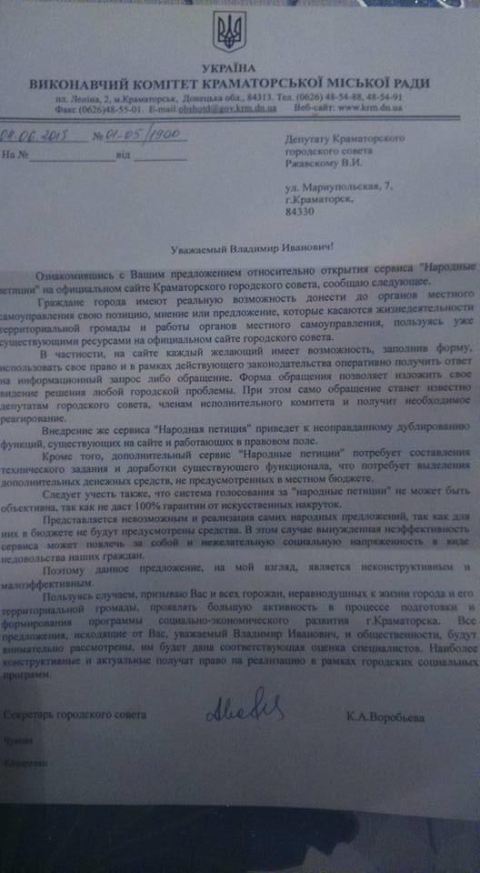 В Краматорске городская власть против народных петиций, фото-1