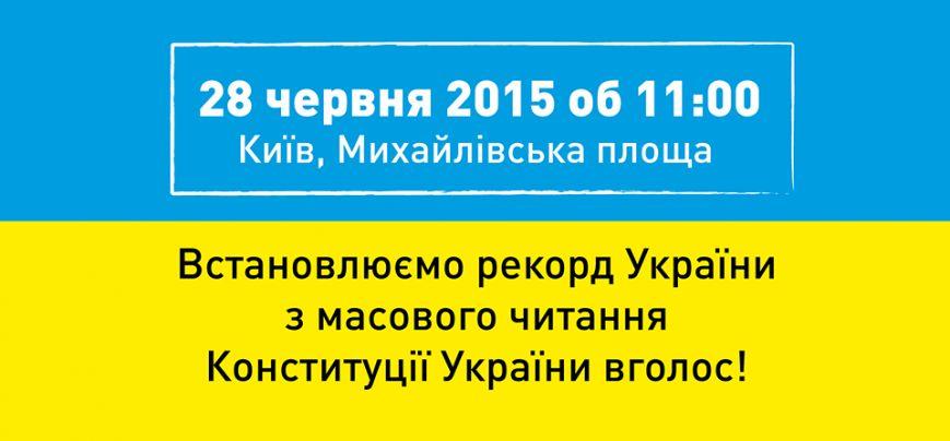Киевляне намерены установить рекорд по чтению Конституции (фото) - фото 1