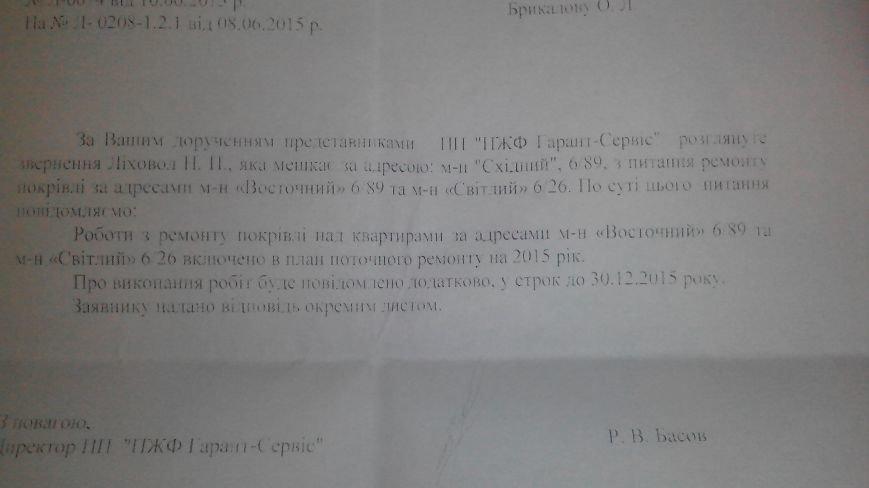 Крыша Димитрова потекла, фото-3