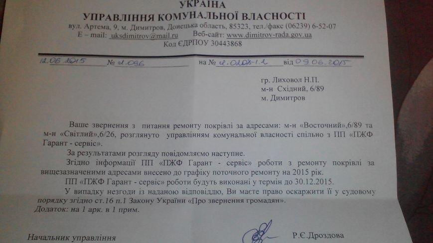 Крыша Димитрова потекла, фото-4