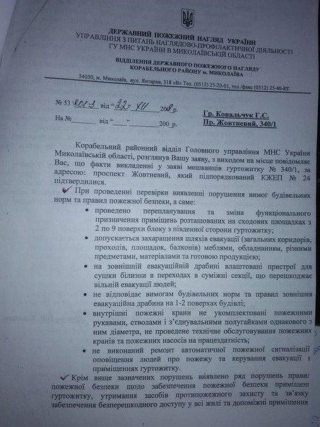 У жильцов николаевского общежития отбирают квадратные метры, фото-1