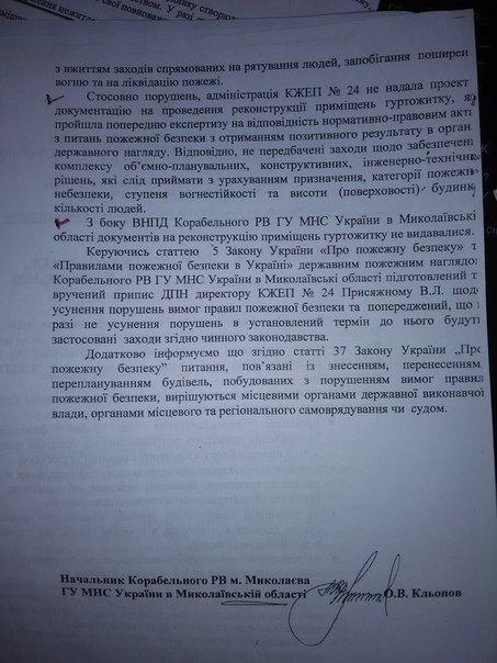 У жильцов николаевского общежития отбирают квадратные метры, фото-4