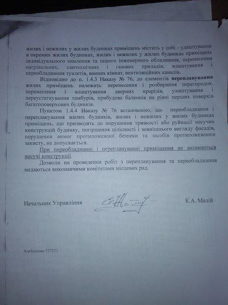 У жильцов николаевского общежития отбирают квадратные метры (фото) - фото 2