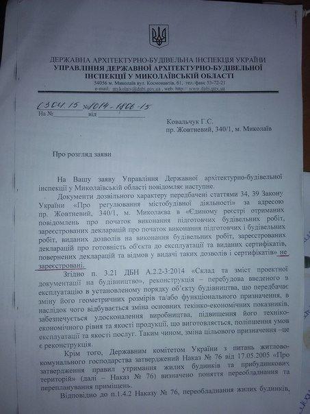 У жильцов николаевского общежития отбирают квадратные метры, фото-3