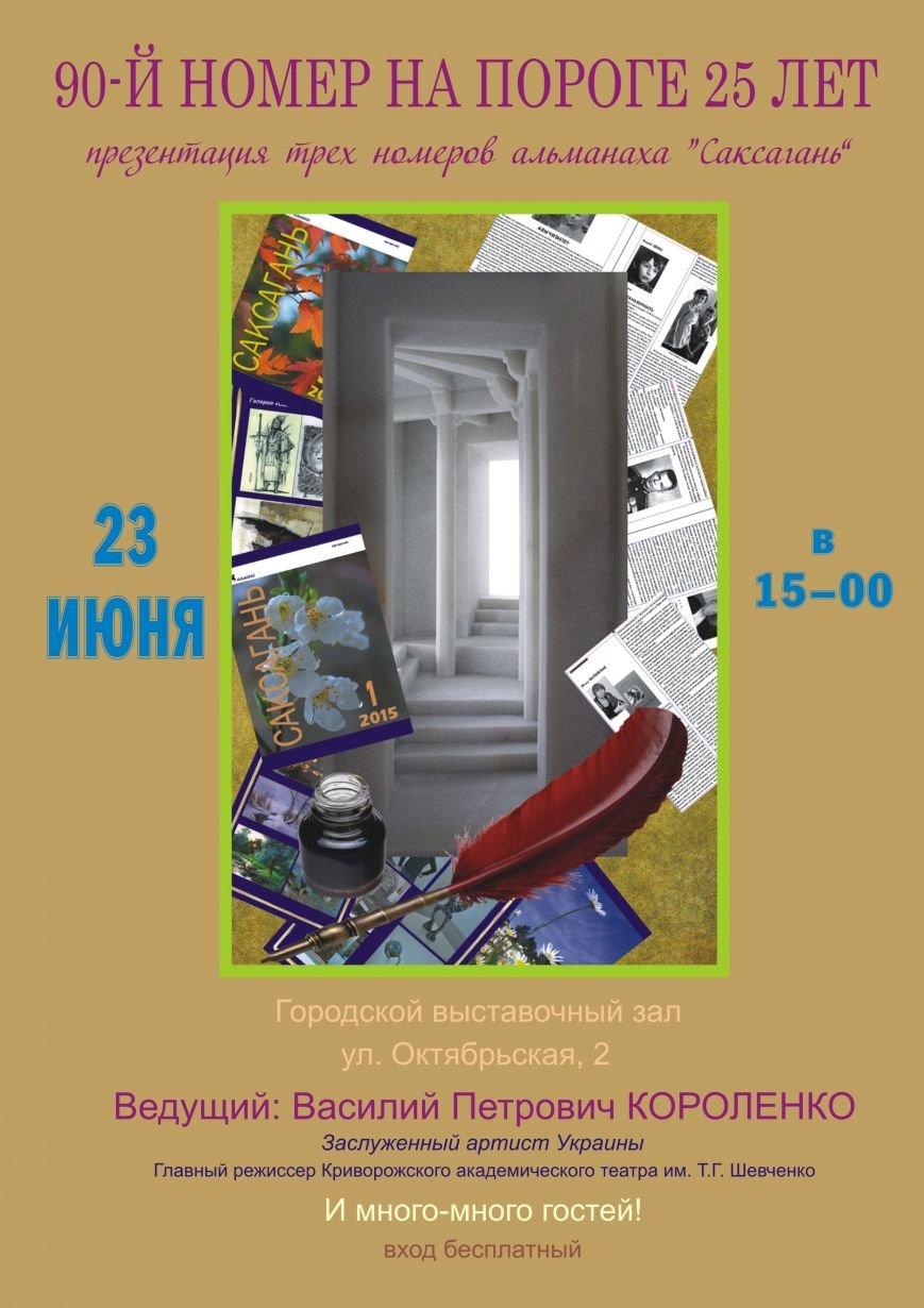 Плакат плакат