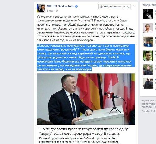 Публичная ссора: Саакашвили назвал прокурора «недалеким умником» и «пережитком прошлого» (DBLTJ) (фото) - фото 1