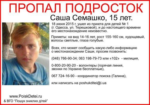 В Одессе пропал 15-летний подросток (ФОТО) (фото) - фото 1