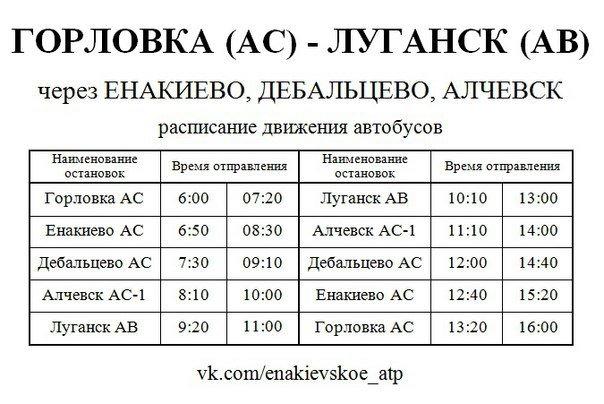 Вводится дополнительное отправление по маршруту «Горловка-Луганск», фото-1