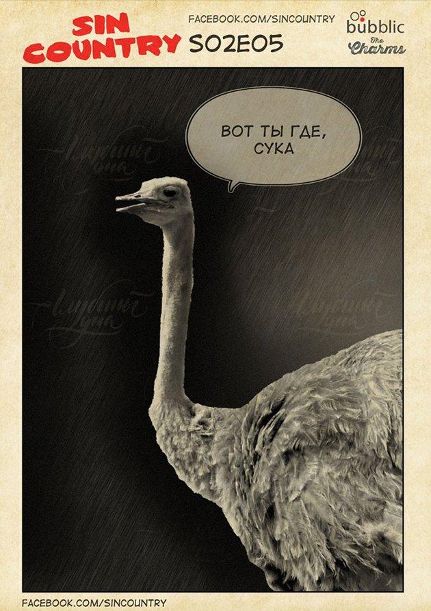 Беглый президент-страусфил взорвал соцсети (ФОТО) (фото) - фото 2