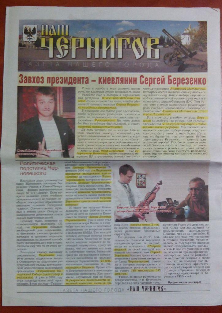 Оппоненты признали честность Сергея Березенко (фото) - фото 1