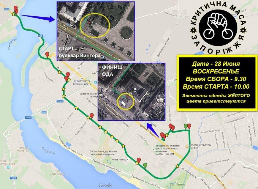 В Запорожье состоится второй сезон велопробега «Критична маса», фото-1