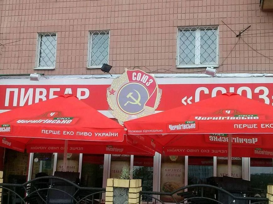 В Харькове декоммунизировали пивбар на проспекте Гагарина (ФОТО), фото-2