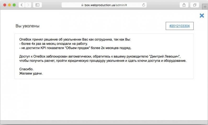 Черниговские программисты предлагают работодателям увольнять сотрудников с помощью робота (фото) - фото 1