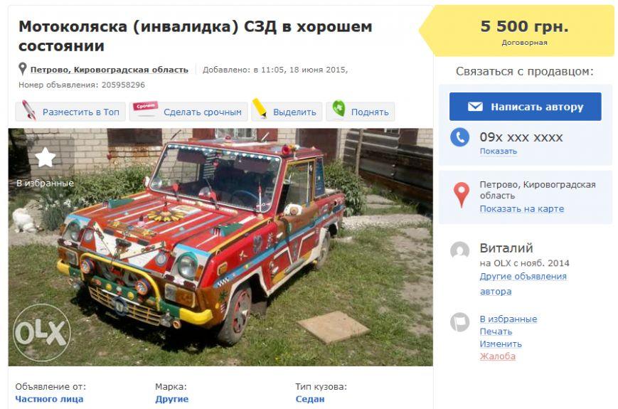 Мотоколяска_Кировоград
