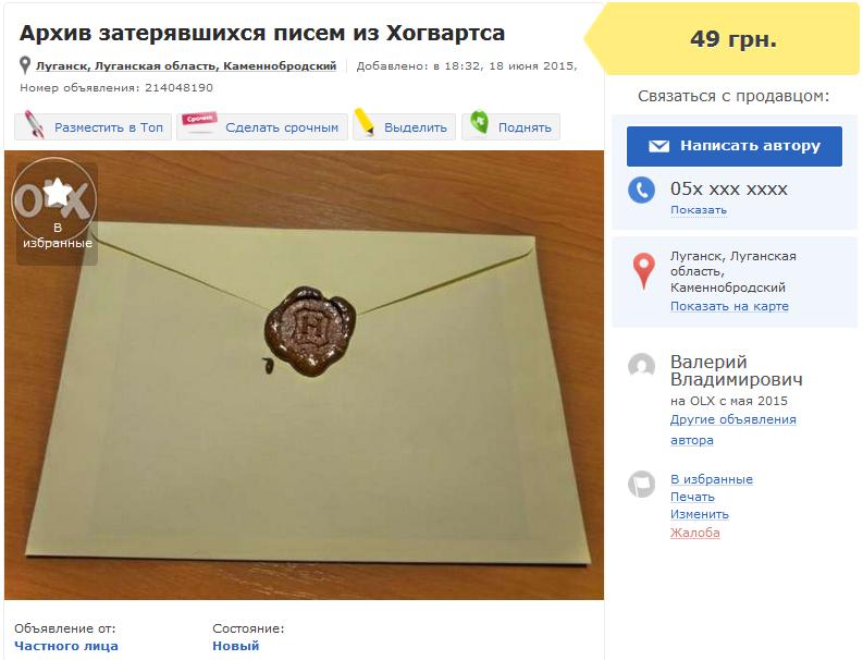 Хогвартс_Луганск