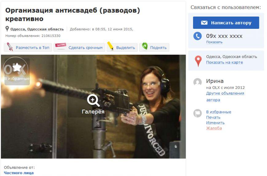 Развод_Одесса