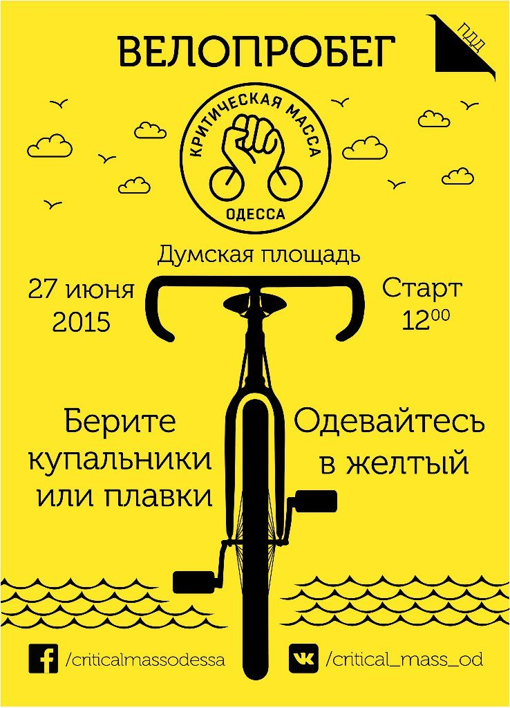 Велопробег для всех! (фото) - фото 2