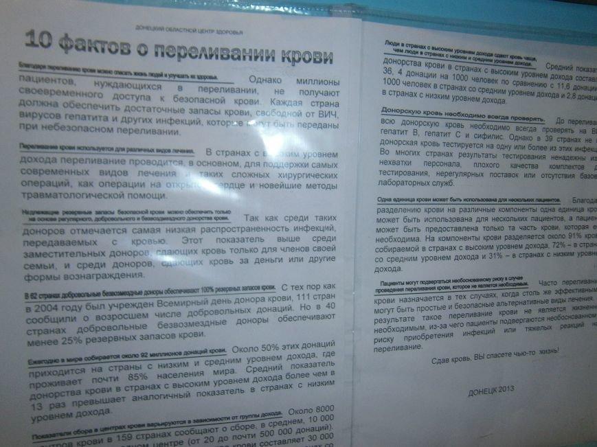Быть донором – почетно: в Димитрове насчитывается более 650 доноров крови (ФОТО) (фото) - фото 1