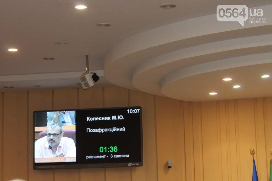 В Кривом Роге: депутаты рассказывали о проблемах горожан, на переименование улиц хотят потратить 300 миллионов (фото) - фото 4