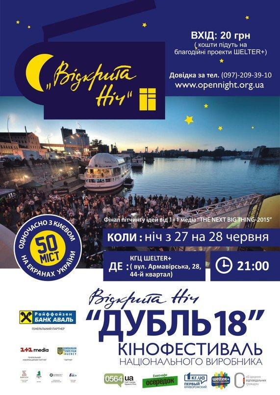В Кривом Роге пройдет фестиваль украинских короткометражек «Відкрита ніч - Дубль 18» (фото) - фото 1