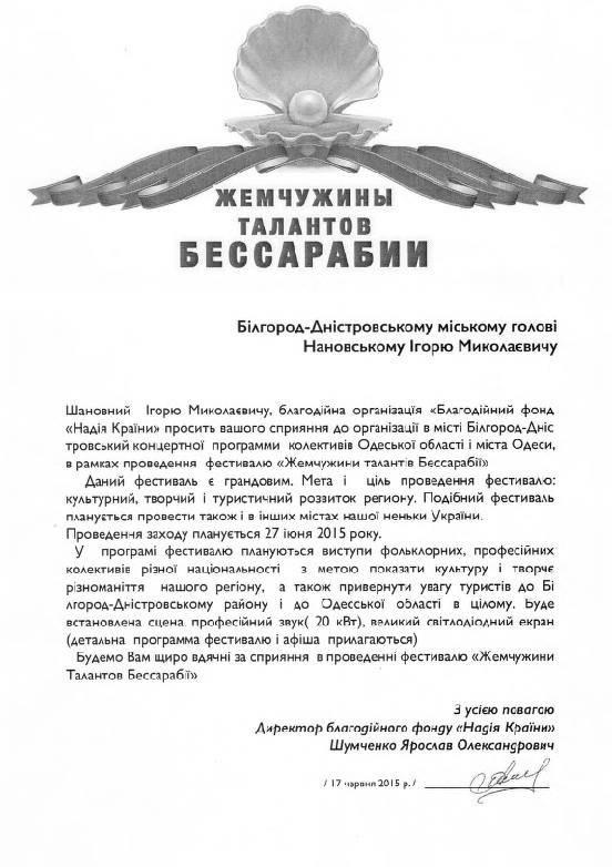 Бессарабские сепаратисты пытаются устроить фестиваль под Одессой (ФОТО), фото-1