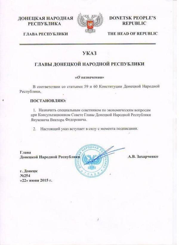 «Предателей советниками не назначаю». Захарченко опроверг слухи о назначении беглого Януковича своим советником (фото) - фото 1