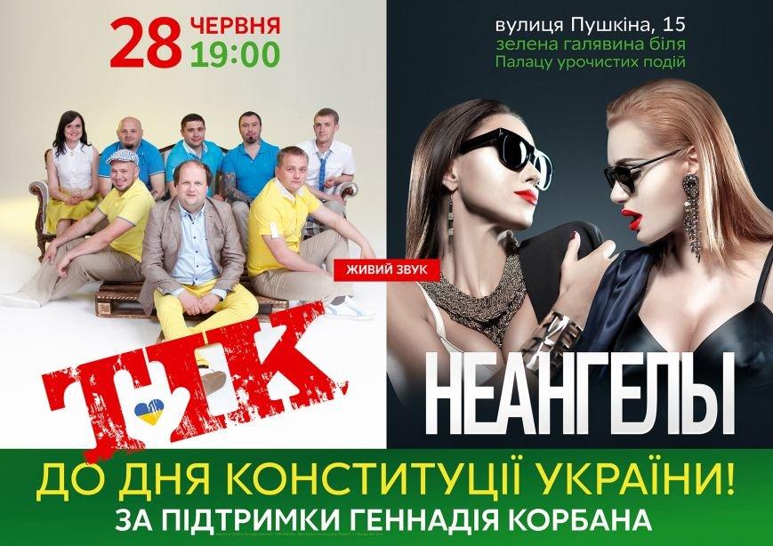 Ð¡oncert_Poster_A2-Final_Pr