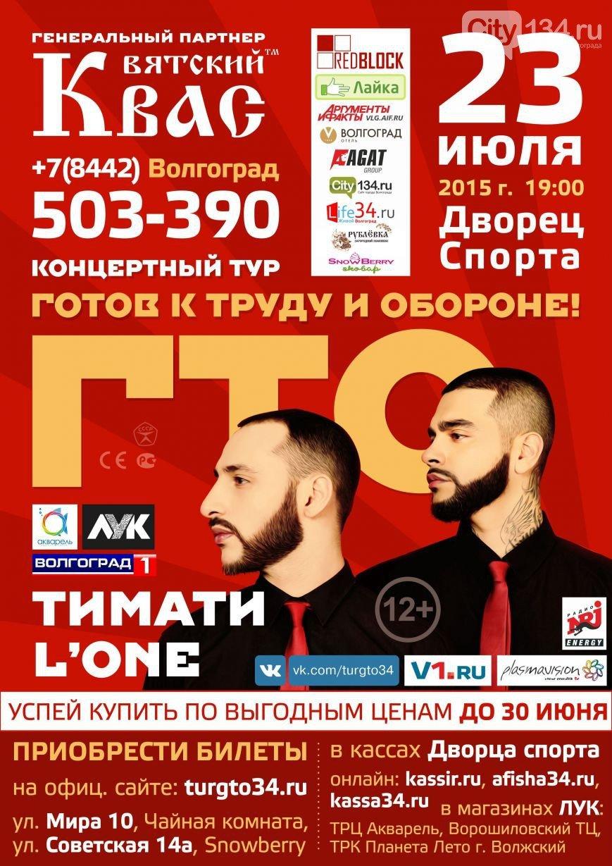 Успей до 30 июня купить билеты Тимати и L'ONE (фото) - фото 1