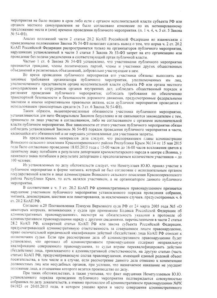 Крымского имама оштрафовали на 10 тыс.руб. за участие в митинге ко Дню депортации крымских татар (ДОКУМЕНТЫ), фото-2