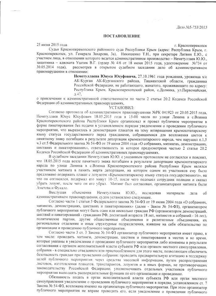 Крымского имама оштрафовали на 10 тыс.руб. за участие в митинге ко Дню депортации крымских татар (ДОКУМЕНТЫ), фото-1