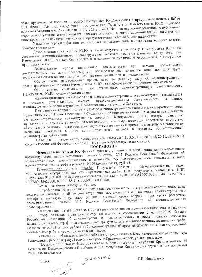 Крымского имама оштрафовали на 10 тыс.руб. за участие в митинге ко Дню депортации крымских татар (ДОКУМЕНТЫ), фото-3