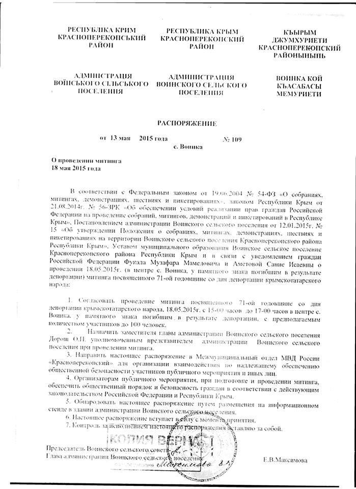 Крымского имама оштрафовали на 10 тыс.руб. за участие в митинге ко Дню депортации крымских татар (ДОКУМЕНТЫ), фото-4