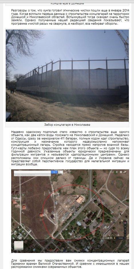 Российская пропаганда сообщила, что под Одессой строят концлагерь (СКРИНШОТЫ) (фото) - фото 1