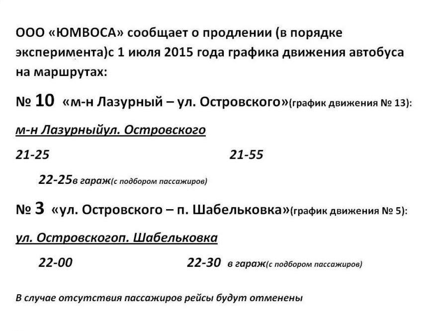 Краматорское АТП запустит дополнительные вечерние рейсы, фото-1