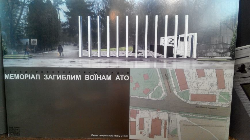 В Сумах появится мемориал «Героям Славы» воинам АТО (ФОТО) (фото) - фото 1