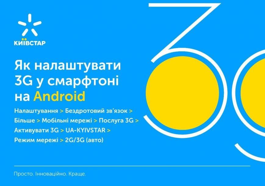 «Киевстар» запустил 3G для всех абонентов в Одессе (фото) - фото 2