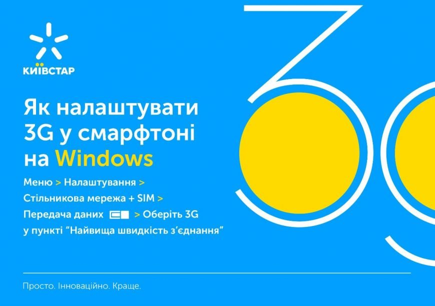 «Киевстар» запустил 3G для всех абонентов в Одессе (фото) - фото 4