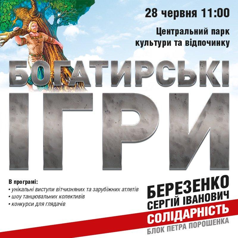 Вперше у Чернігові! «Богатирські ігри» - Свято за підтримки Сергія Березенка (фото) - фото 1