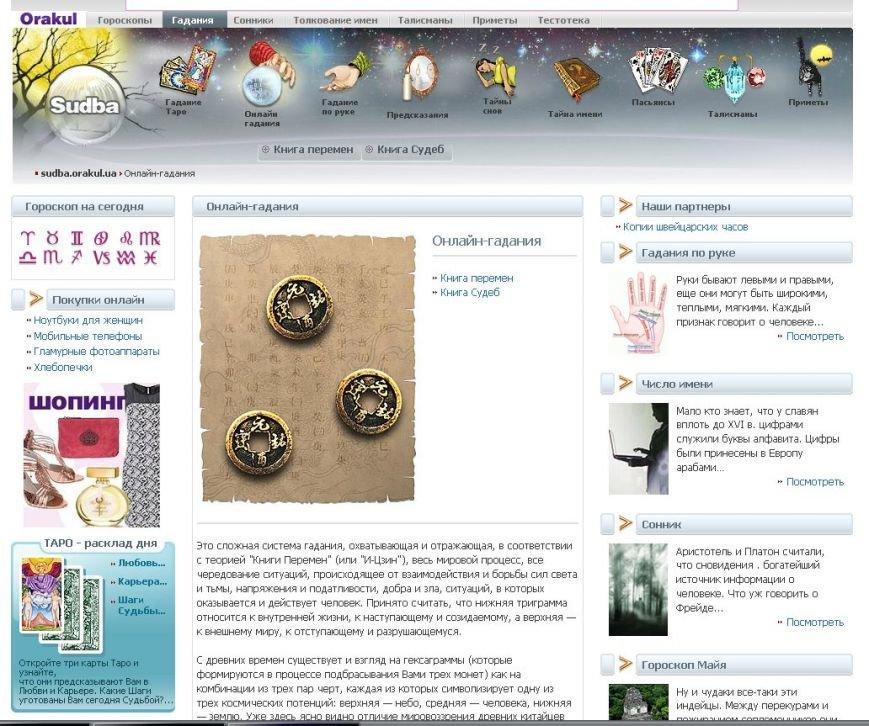 Фотофакт: В Одесской мэрии нашлось место астрологам и колдунам (фото) - фото 1