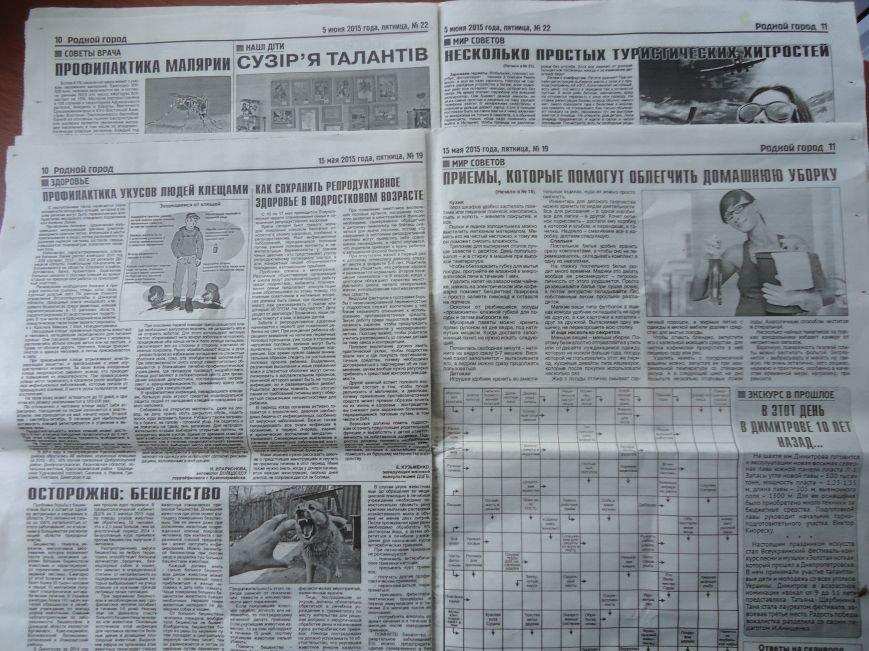Димитровские медики спасают жизнь не только людям, но и газете «Родной город» (фото) - фото 1