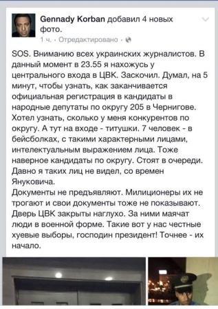 Скандал: Геннадий Корбан сообщает о «титушках», которые блокировали здание ЦИК (фото) - фото 3