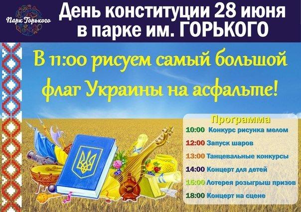 В Одессе в День Конституции запустят в небо тысячи желто-голубых шаров (фото) - фото 1