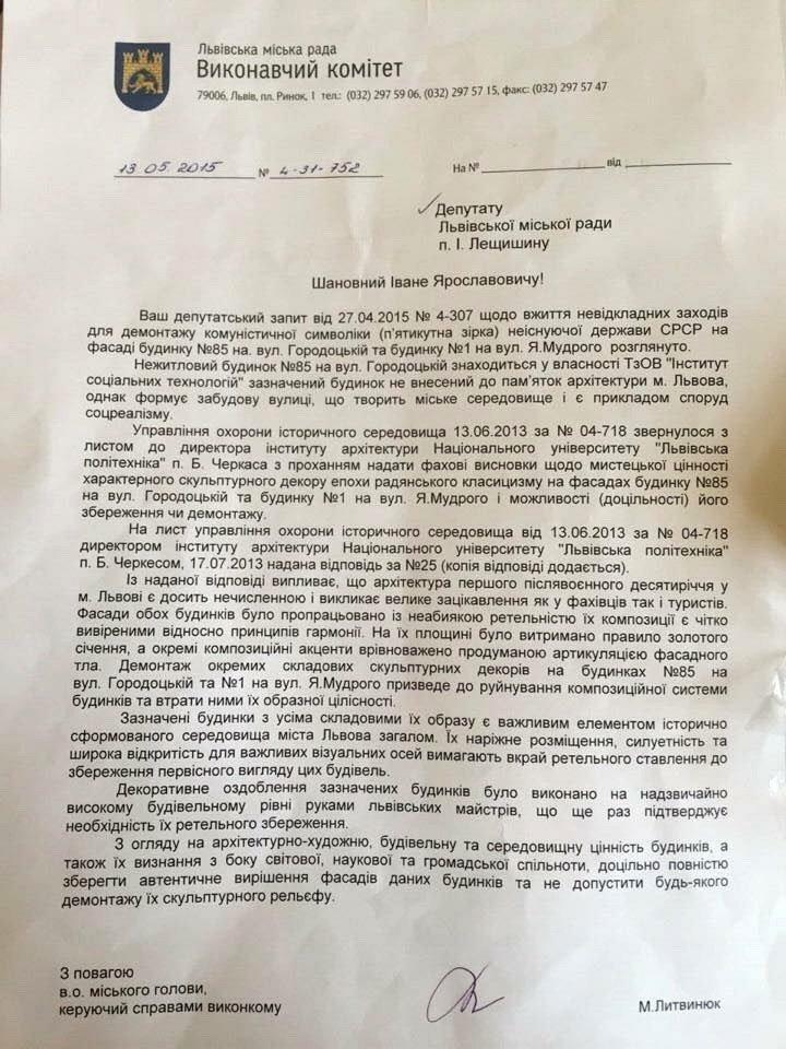 У Львові не поспішають демонтовувати радянську символіку (фото) - фото 1