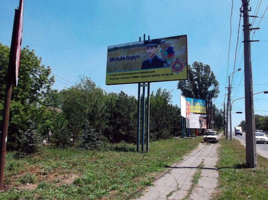 В Мариуполе появились  «визитки» милиции (ФОТО) (фото) - фото 1