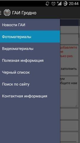 ГАИ Гродно выпустила неофициальное мобильное приложение для водителей (фото) - фото 1