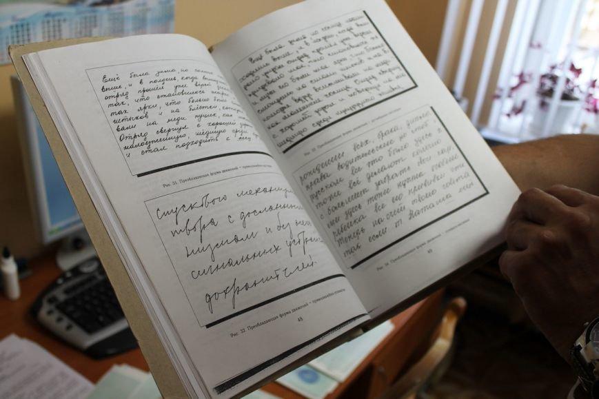 полезный эксперт 023_почерковед 008