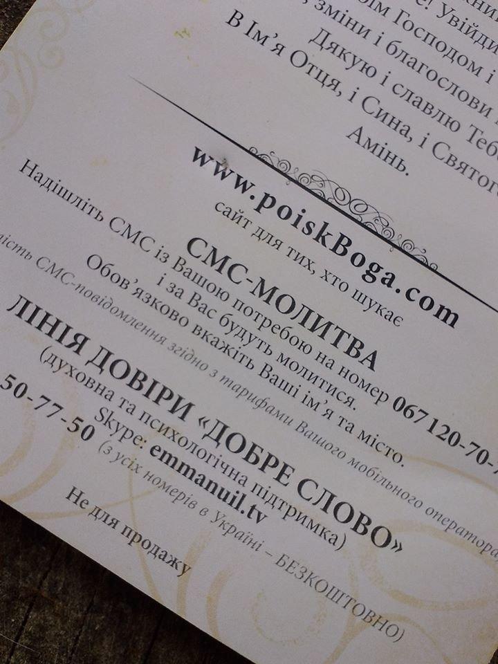 У Тернополі можна замовити молитву через смс (фото) (фото) - фото 1