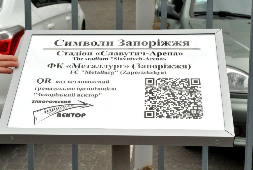 ФК «Металлург» получил туристический QR-код и велопарковку (фото) - фото 2