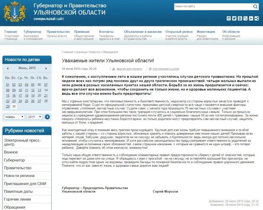 Почему гибнут дети в Ульяновске (фото) - фото 1